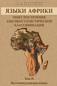 Старостин, Г. С.  - Языки Африки. Опыт построения лексикостатистической классификации. Том II. Восточносуданские языки