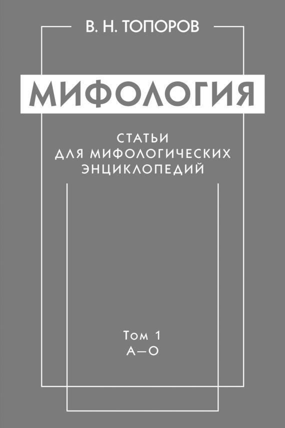 Мифология. Статьи для мифологических энциклопедий. Том 1. А–О от ЛитРес
