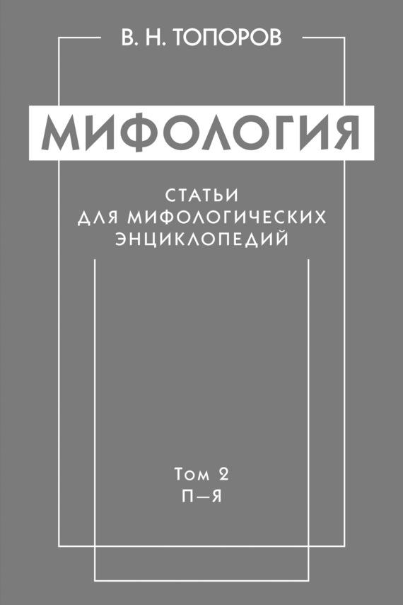 Мифология. Статьи для мифологических энциклопедий. Том 2. П–Я от ЛитРес