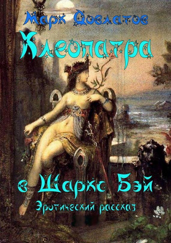 Марк Довлатов Клеопатра в Шаркc Бэй за сколько можно шубу в суньке
