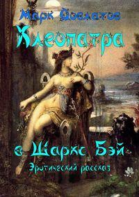 Довлатов, Марк  - Клеопатра в Шаркc Бэй