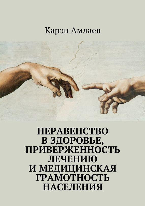 Карэн Амлаев - Неравенство в здоровье, приверженность лечению и медицинская грамотность населения