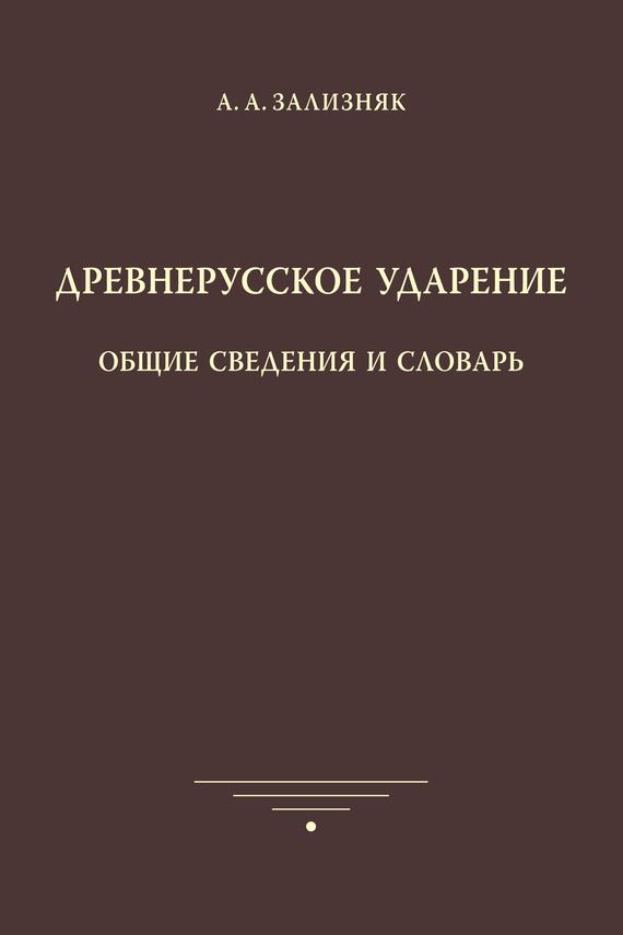 бесплатно Древнерусское ударение. Общие сведения и словарь Скачать А. А. Зализняк
