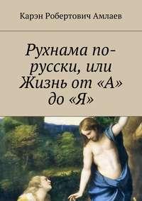 Амлаев, Карэн  - Рухнама по-русски, или Жизнь от «А» до «Я»