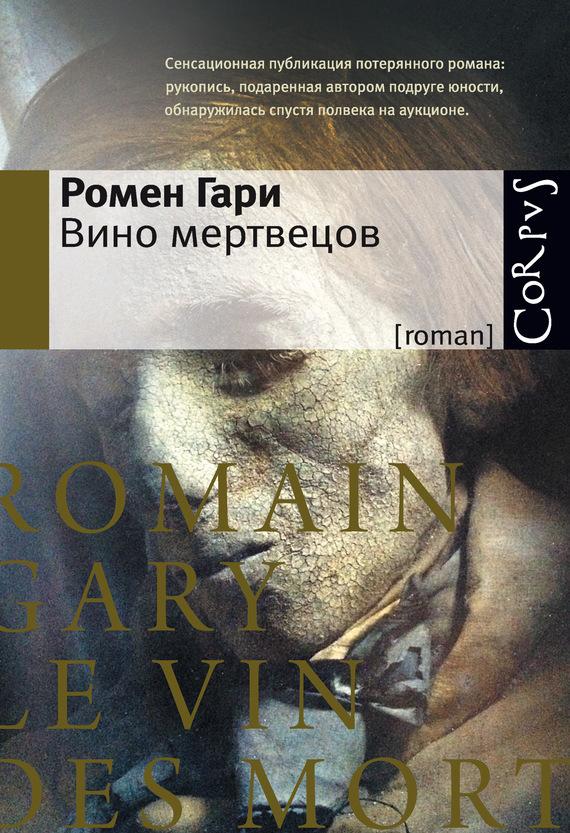 быстрое скачивание Ромен Гари читать онлайн