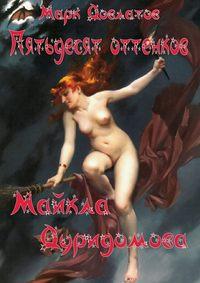 Довлатов, Марк  - Пятьдесят оттенков Майкла Дуридомова