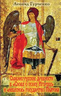 - Славяно-русские древности в «Слове о полке Игореве» и «небесное» государство Платона