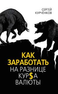 Курчёнков, Сергей  - Как заработать на разнице курса валют