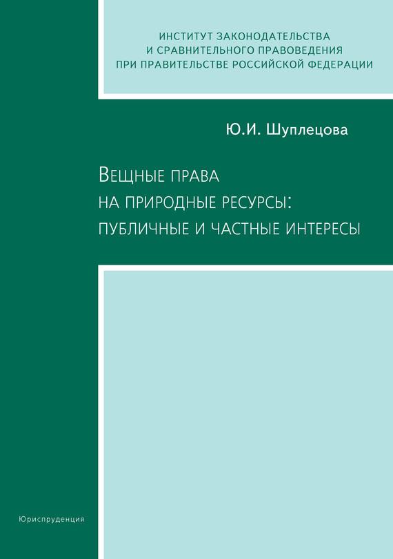 Ю. И. Шуплецова Вещные права на природные ресурсы: публичные и частные интересы ситников ю лес страха