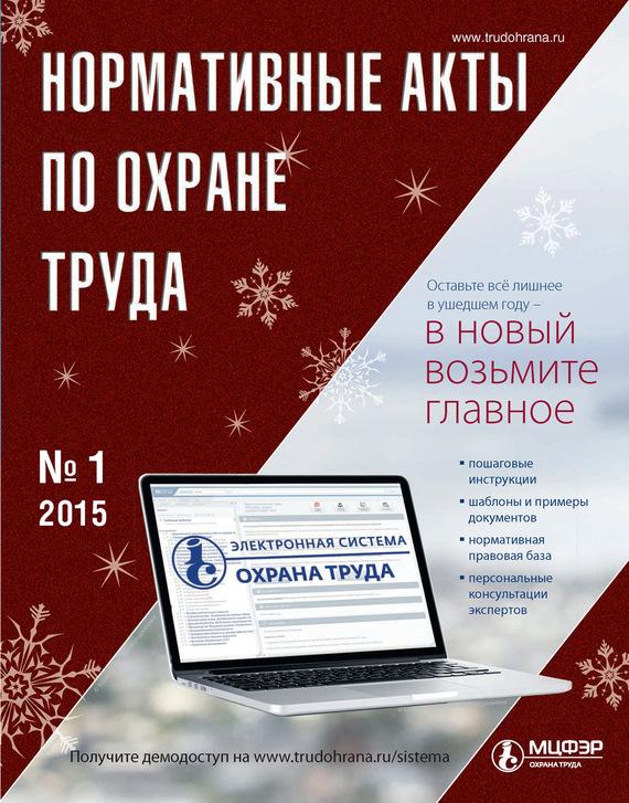 Отсутствует Нормативные акты по охране труда № 1 2015