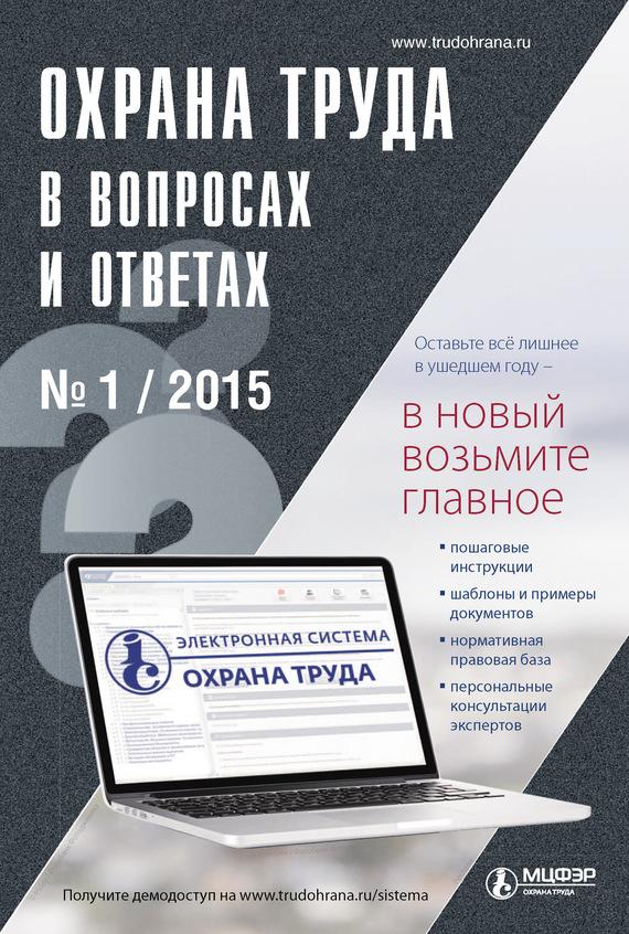 Отсутствует Охрана труда в вопросах и ответах № 1 2015 охрана труда в малом бизнесе ремонт бытовой техники