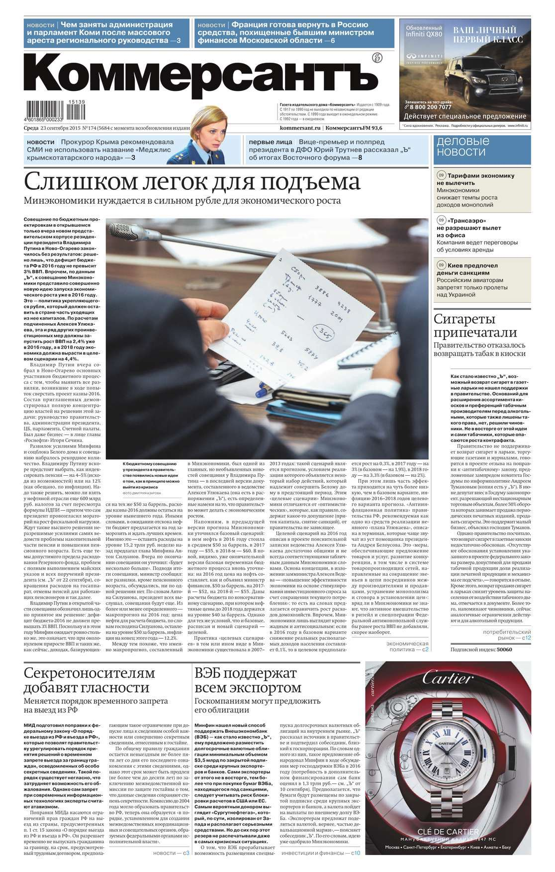 быстрое скачивание Редакция газеты КоммерсантЪ читать онлайн