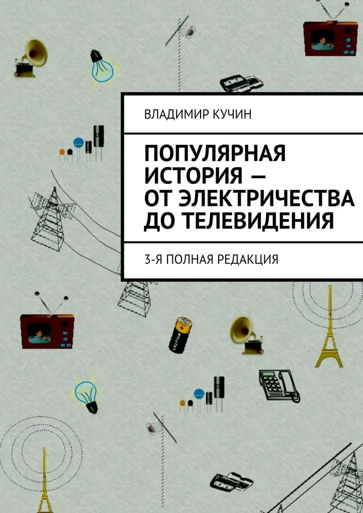 скачать книгу Владимир Кучин бесплатный файл