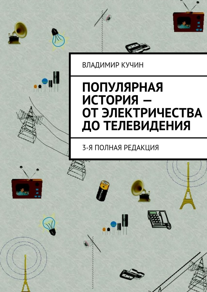 Владимир Кучин - Популярная история – от электричества до телевидения