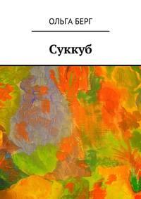 Берг, Ольга  - Суккуб