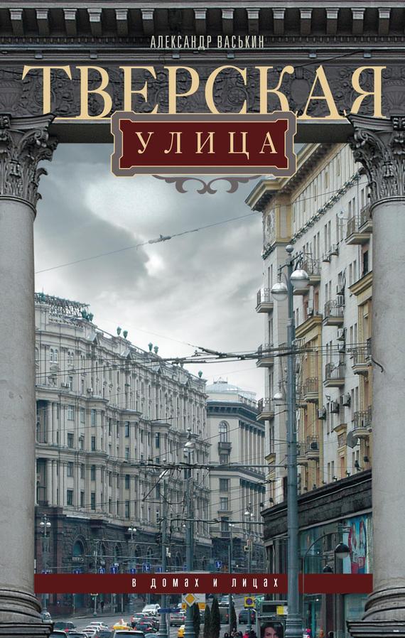 бесплатно скачать Александр Васькин интересная книга