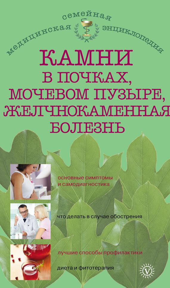 Александра Васильева Камни в почках, мочевом пузыре, желчнокаменная болезнь