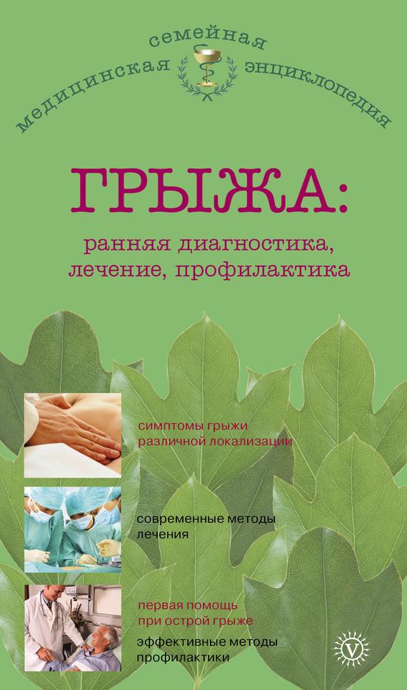 В. Амосов - Грыжа: ранняя диагностика, лечение, профилактика