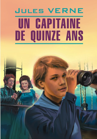 Обложка книги Пятнадцатилетний капитан. Книга для чтения на французском языке, автор Верн, Жюль