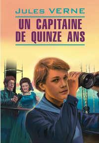 - Пятнадцатилетний капитан. Книга для чтения на французском языке