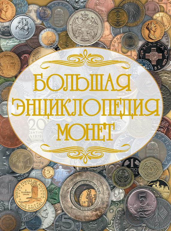 Большая энциклопедия монет от ЛитРес
