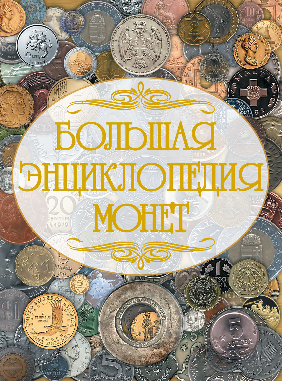 Скачать книгу по монетам мира