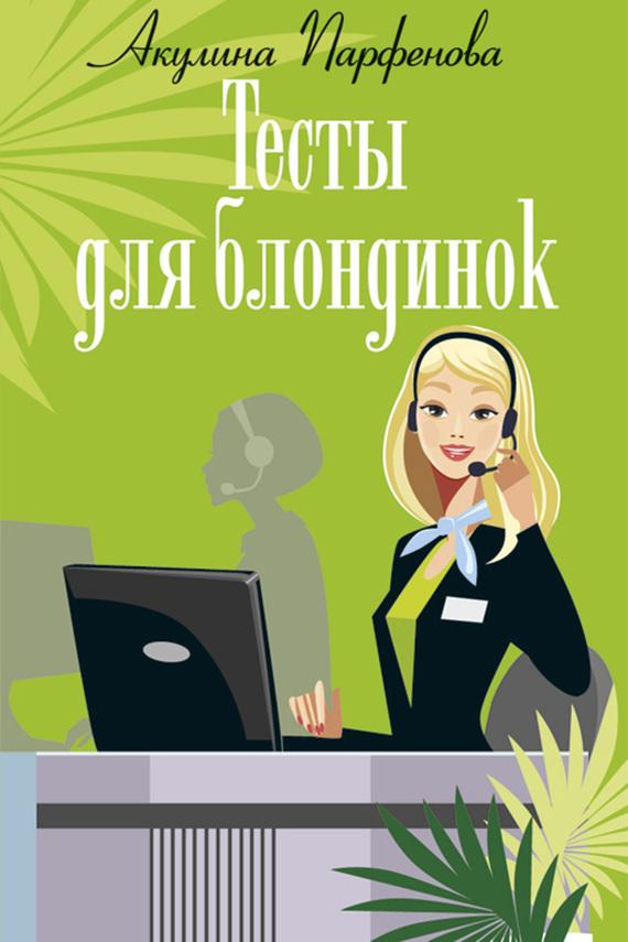 Акулина Парфенова Тесты для блондинок