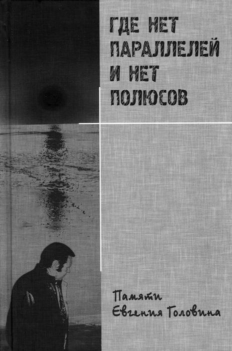 Коллектив авторов Где нет параллелей и нет полюсов памяти Евгения Головина головина татьяна п прогулки по абхазии