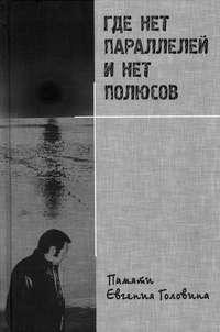 авторов, Коллектив  - Где нет параллелей и нет полюсов памяти Евгения Головина