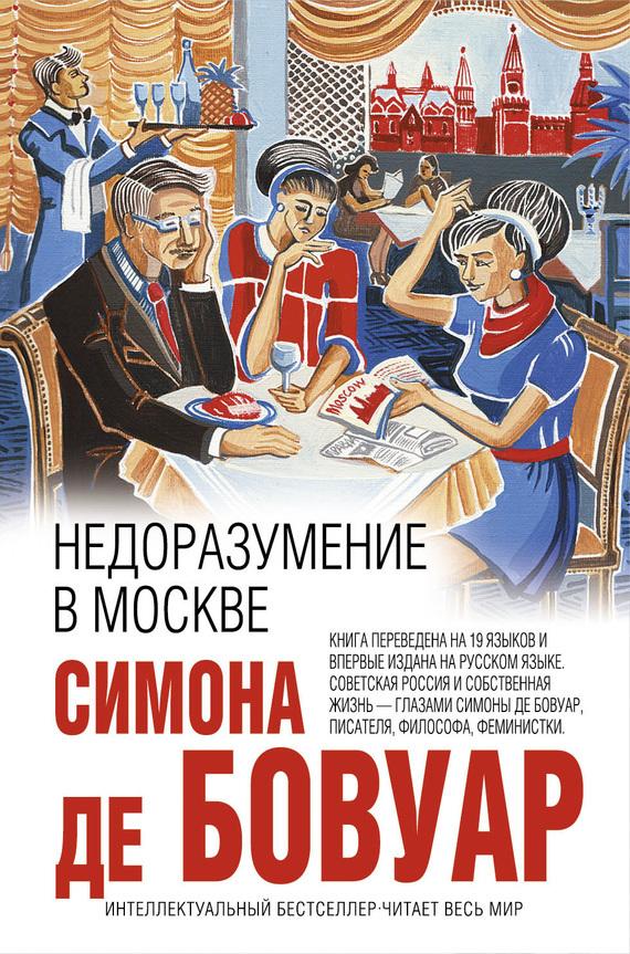 Обложка книги Недоразумение в Москве, автор Бовуар, Симона де