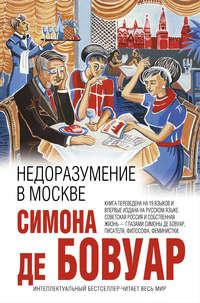 Бовуар, Симона де  - Недоразумение в Москве