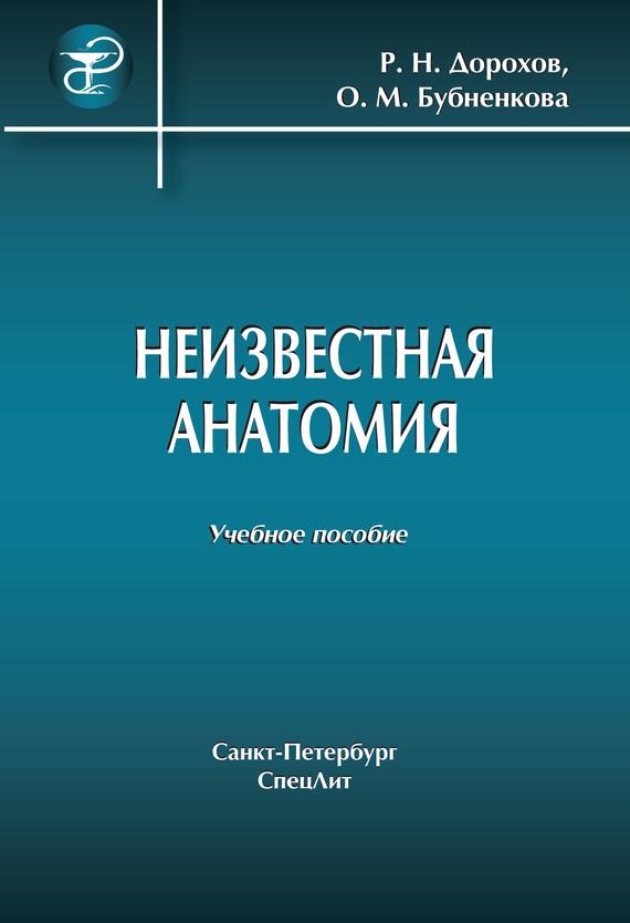 Р. Н. Дорохов Неизвестная анатомия: учебное пособие и м прищепа анатомия человека учебное пособие