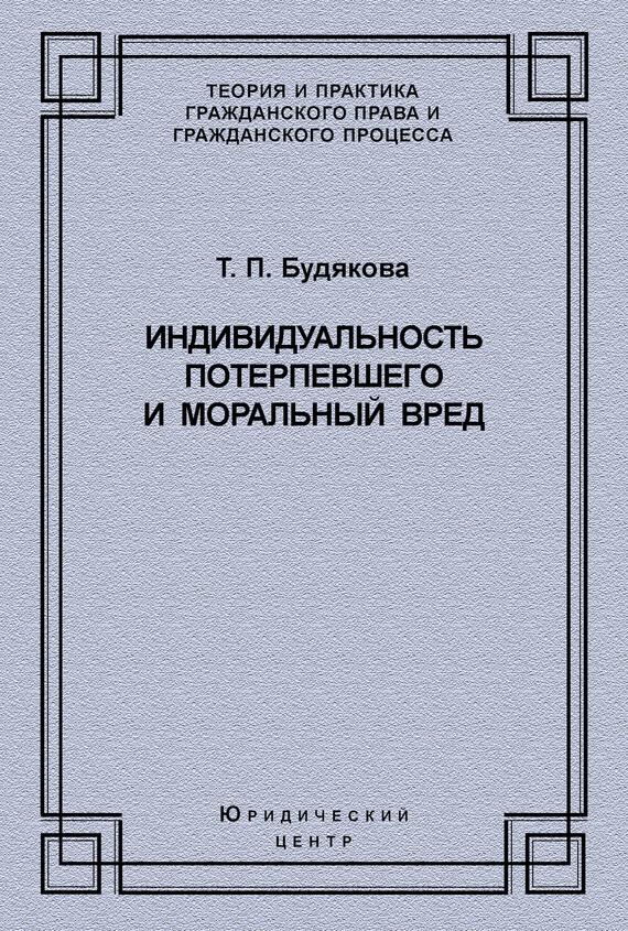 Татьяна Будякова - Индивидуальность потерпевшего и моральный вред