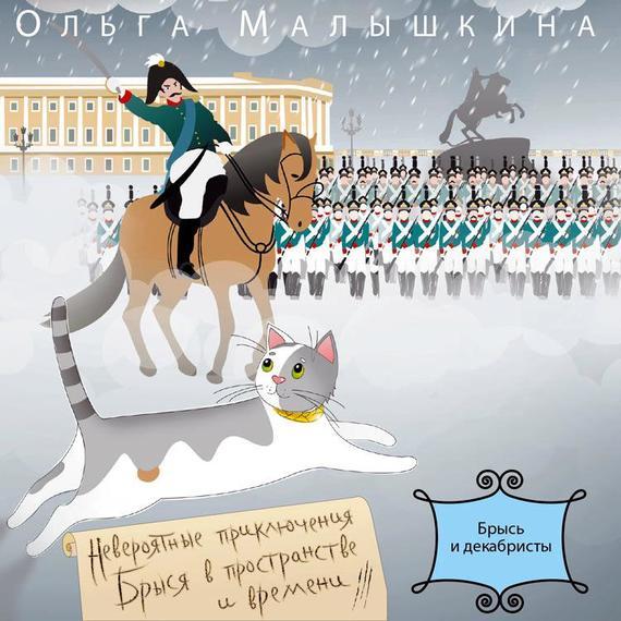 Ольга Малышкина Книга 2. Брысь… и декабристы