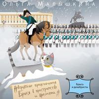 Малышкина, Ольга  - Книга 2. Брысь… и декабристы
