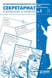Отсутствует - Секретариат в вопросах и ответах № 1 2015