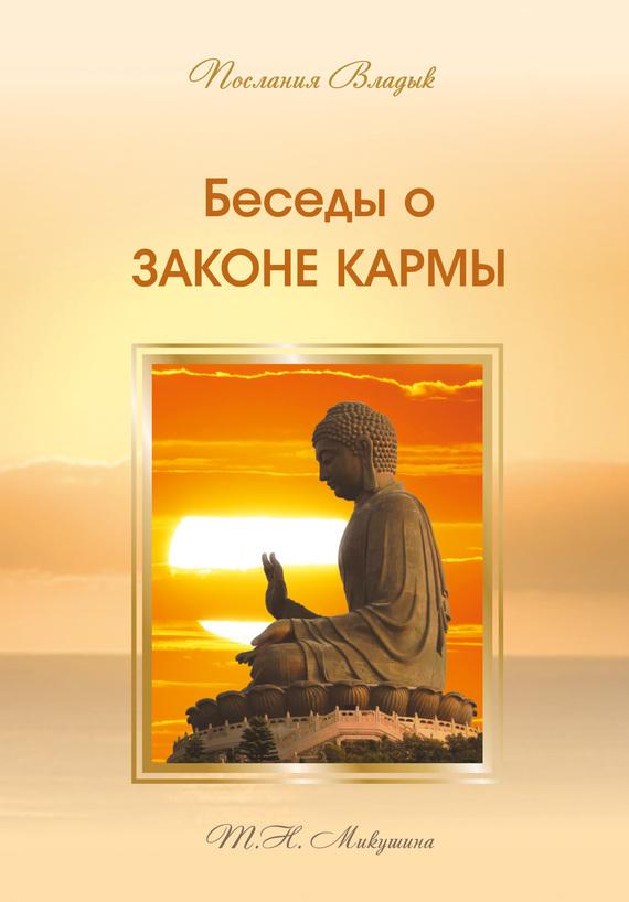 Татьяна Микушина Беседы о Законе Кармы