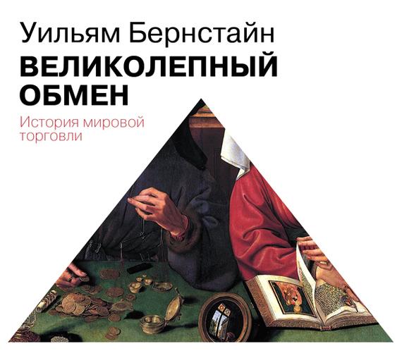 бесплатно Уильям Бернстайн Скачать Великолепный обмен. История мировой торговли