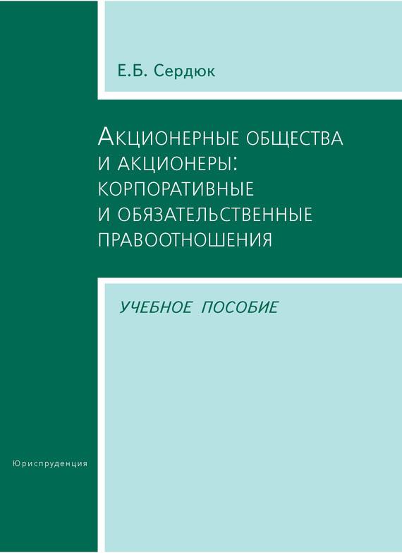 Елена Сердюк - Акционерные общества и акционеры: корпоративные и обязательственные правоотношения. Учебное пособие