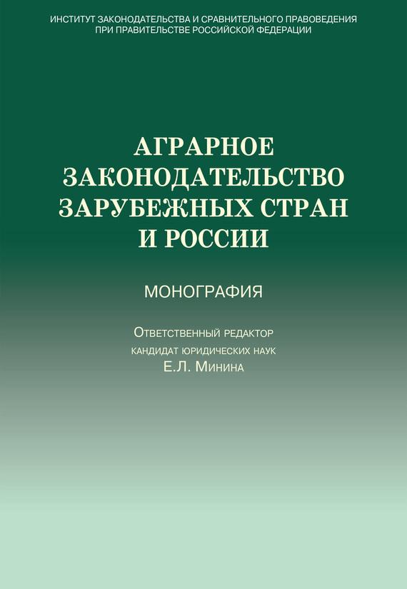 Скачать Аграрное законодательство зарубежных стран и России бесплатно Коллектив авторов