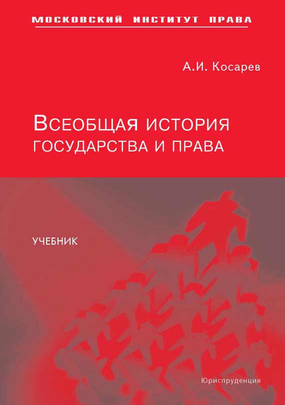 доступная книга А. И. Косарев легко скачать