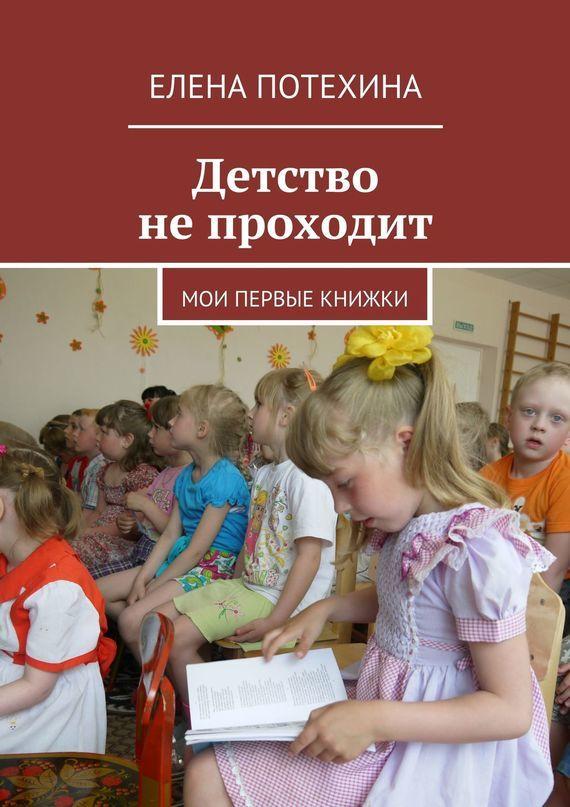 Елена Потехина - Детство не проходит