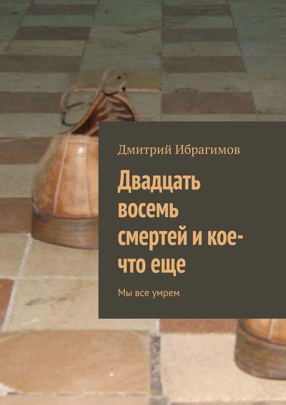 Дмитрий Ибрагимов Двадцать восемь смертей и кое-что еще скейты quicksilver отзывы