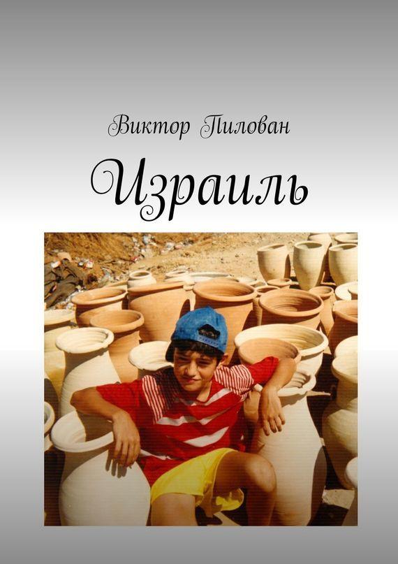Виктор Пилован Израиль косметика израиль профессиональная