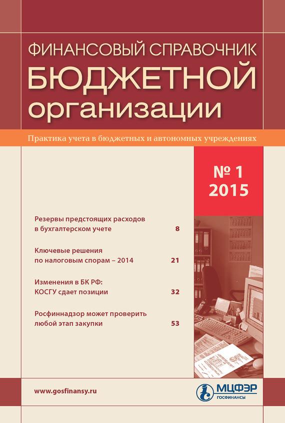 Отсутствует Финансовый справочник бюджетной организации № 1 2015