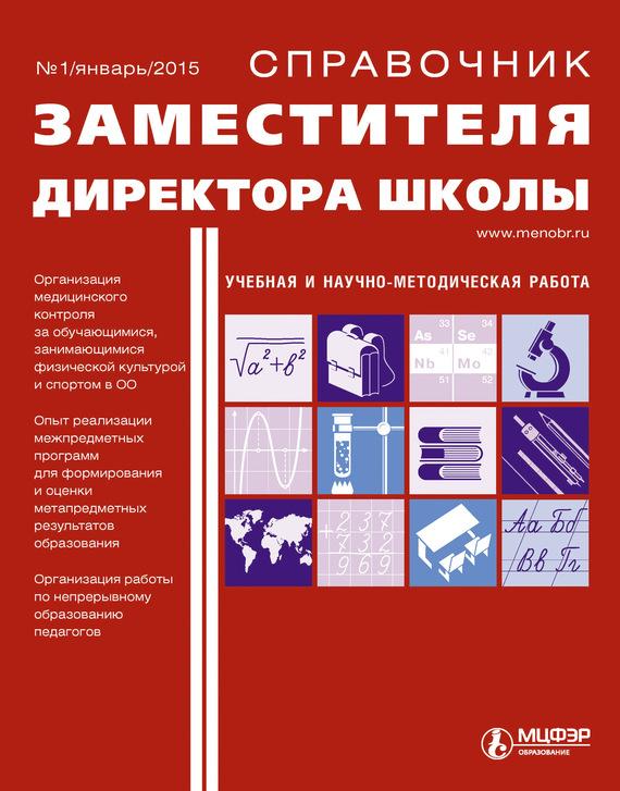 Обложка книги Справочник заместителя директора школы № 1 2015, автор Отсутствует