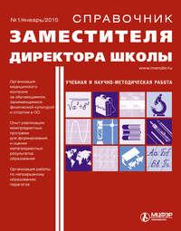 Отсутствует - Справочник заместителя директора школы № 1 2015