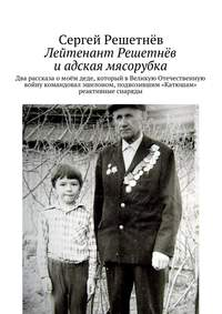 Решетнёв, Сергей  - Лейтенант Решетнёв и адская мясорубка