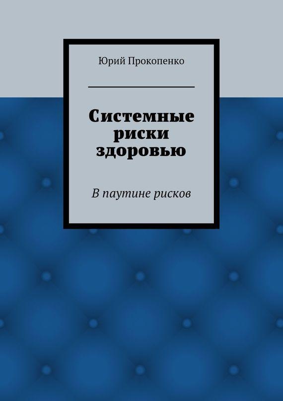 Юрий Иванович Прокопенко Системные риски здоровью casio mtp e129d 1a