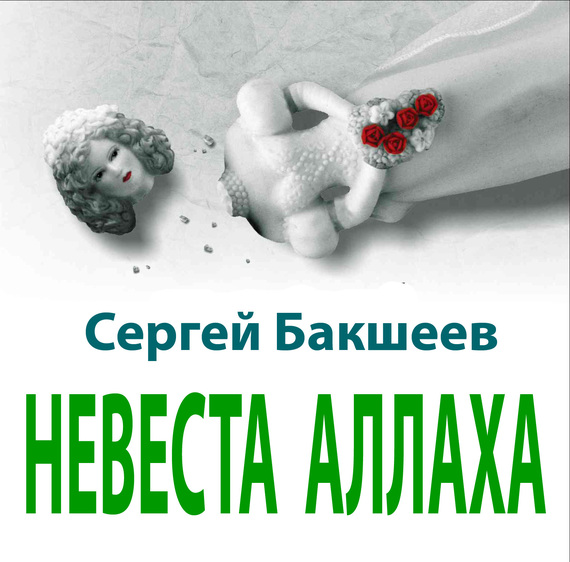 Сергей Бакшеев Невеста Аллаха сергей самаров возраст гнева